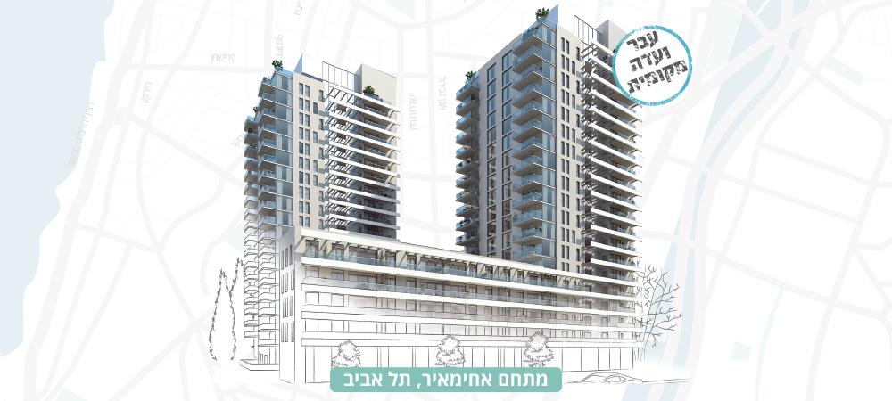 """תמ""""א 38 תל אביב - הבית באחימאיר"""