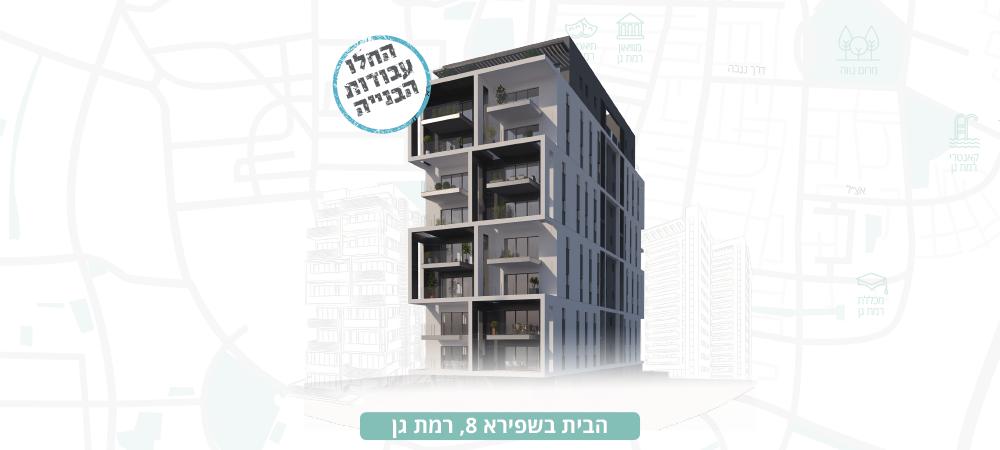 הבית בשפירא 8 רמת גן
