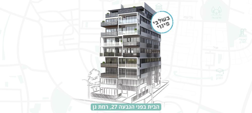 פני הגבעה 27 רמת גן – נערך לפינוי הבניין הקיים!