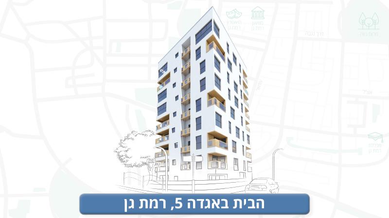 אגדה 5 רמת גן