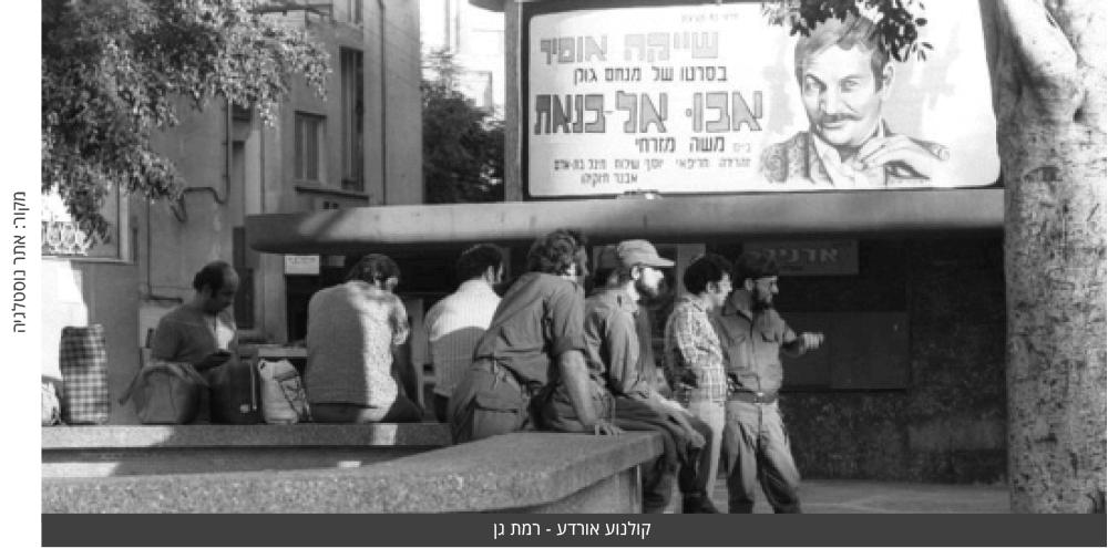 קולנוע אורדע רמת גן