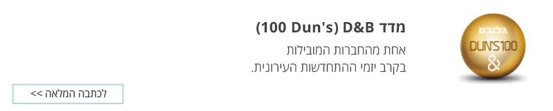 מדד D&B (100 Dun's) – בית וגג אחת מהחברות המובילות בקרב יזמי התחדשות העירונית