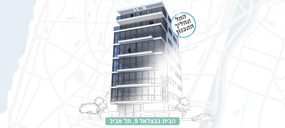 """תמ""""א 38 תל אביב - הבית בבצלאל"""