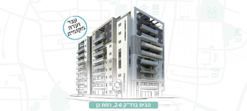 """תמ""""א 38 - הבית ברד""""ק 2-6 רמת גן"""