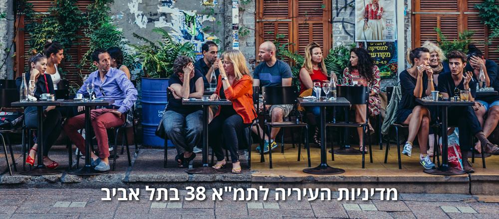 """מדיניות העירייה לתמ""""א 38 בתל אביב"""