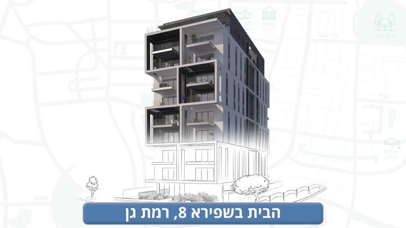 הבית בשפירא, רמת גן